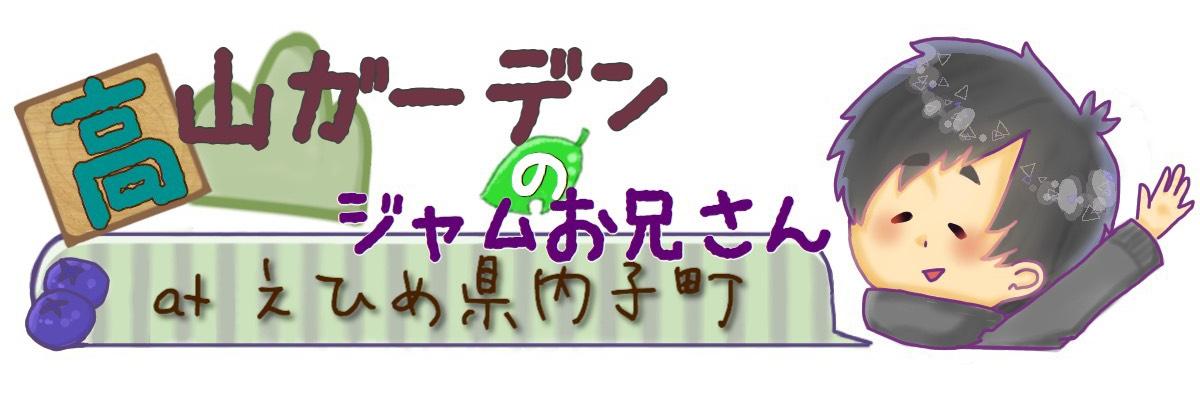 高山ガーデンのブログ